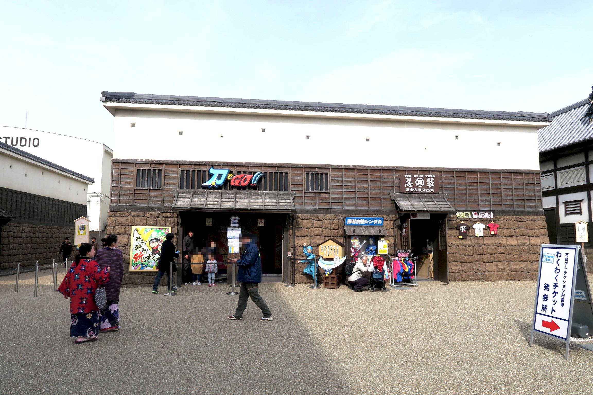 一番最初に訪れた施設は、17.3.18にオープンしたばかりの「刀でGO!」。子供は大喜び!