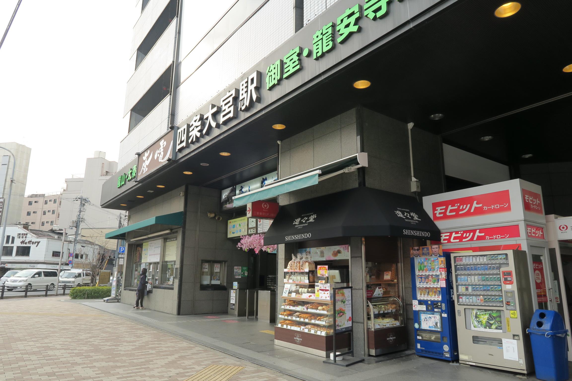 往復乗車券付の割引入村券を嵐電「四条大宮駅」にて購入。混雑も予想されるので、駅のパン屋でパンも購入。