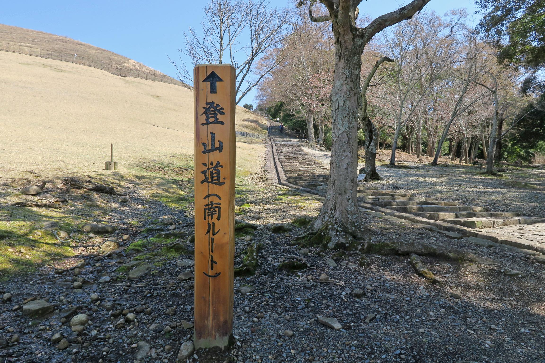 登山道(南ルート)。個人的には北ルートより南ルートの方が緩やかで登りやすいと思います。