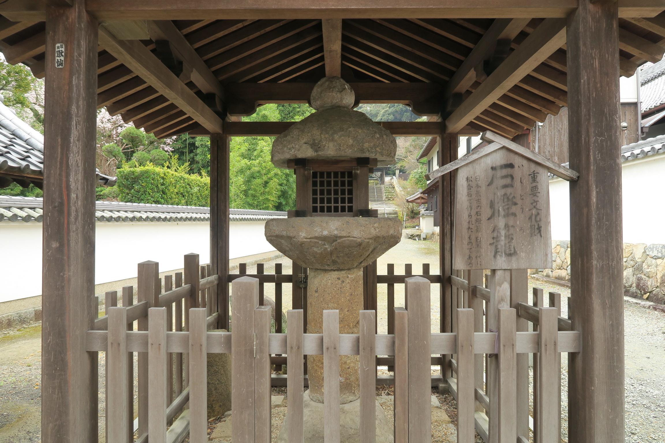 日本最古の石燈籠。二上山の凝灰岩(ぎょうかいがん)で作られています。