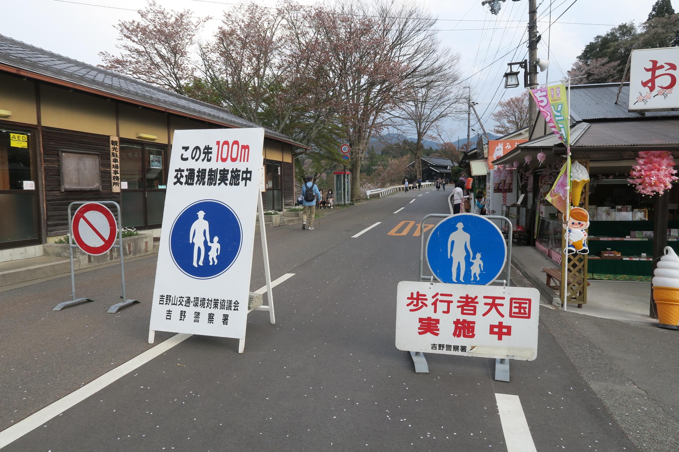 交通規制が入ると、歩行者天国になります。安心して歩けますが、ものすごい人、人、人。