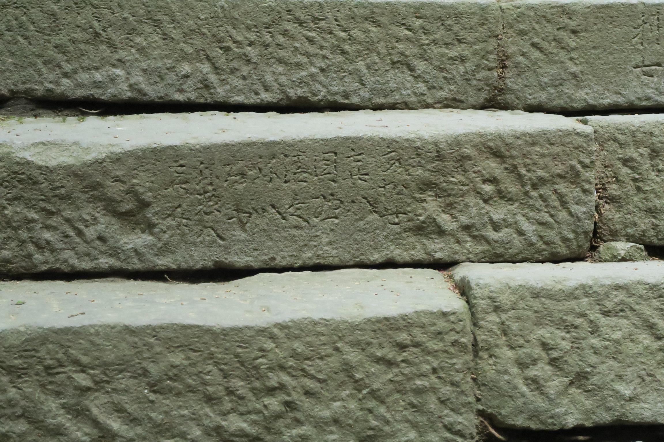 階段に文字が彫られていました。なんと書いてあるのでしょうね。