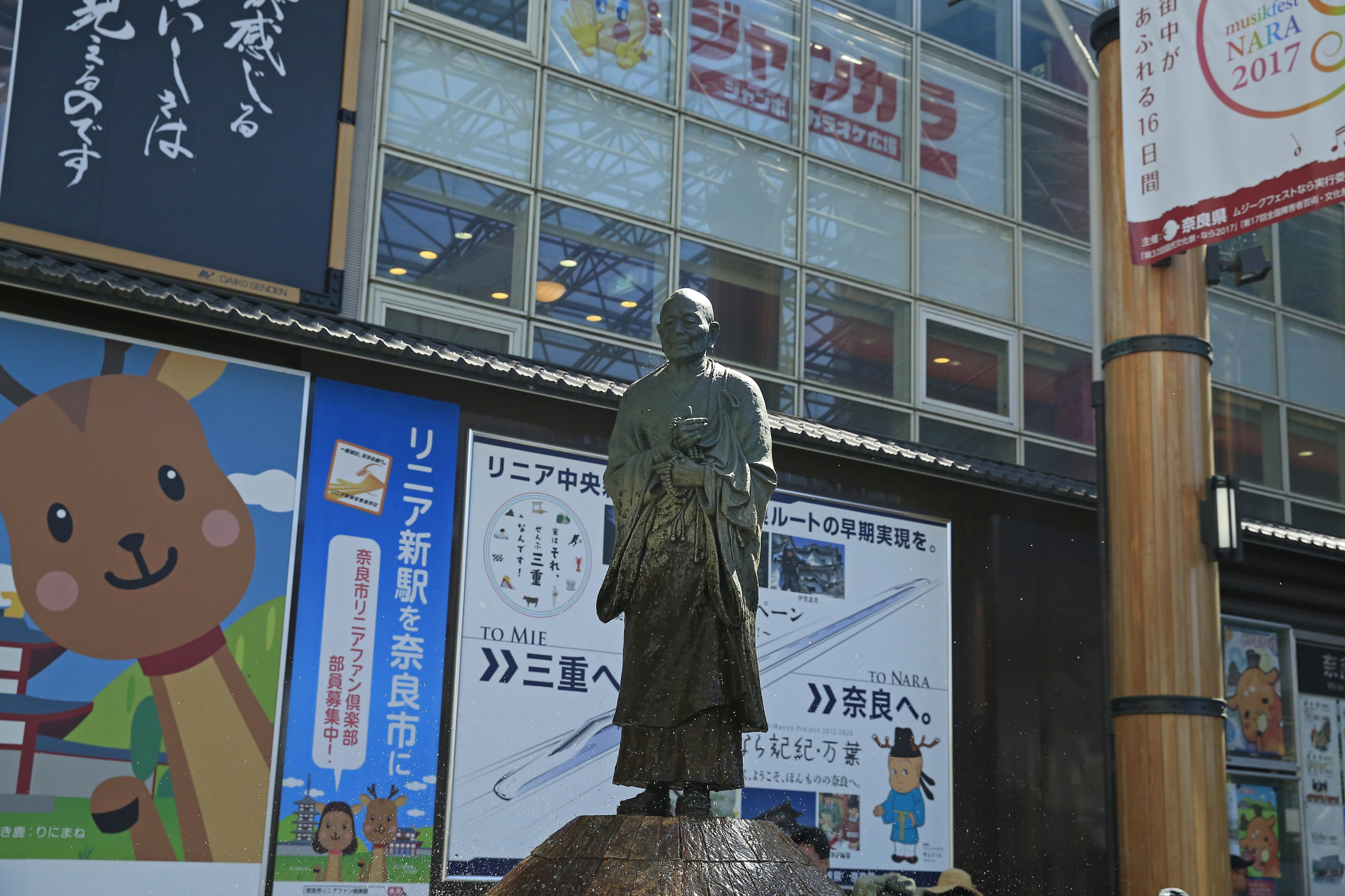 近鉄奈良駅を降りて東口に出ると、噴水の上に東大寺を見つめる行基像があります。