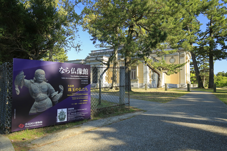 「特別展 快慶」は、なら仏像館の展示もセットで拝観できます。