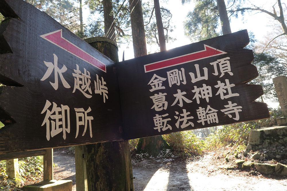 金剛山 ハイキングコース