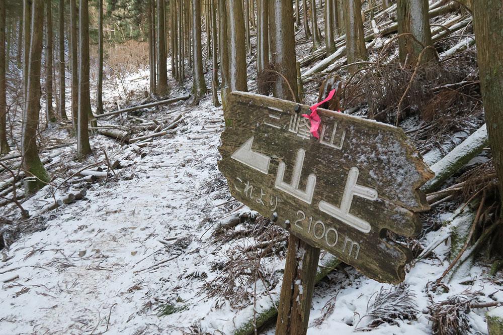 奈良 三峰山 雪山 登山