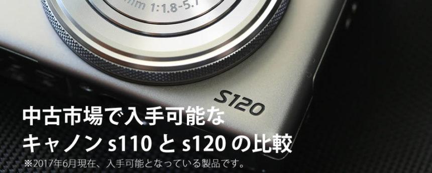 Canon PowerShot s110 と PowerShot s120 の比較