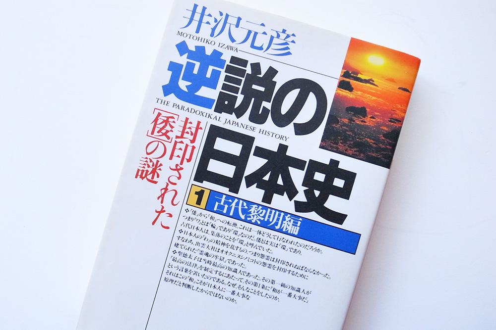 逆説の日本史 古代黎明期 井沢 元彦