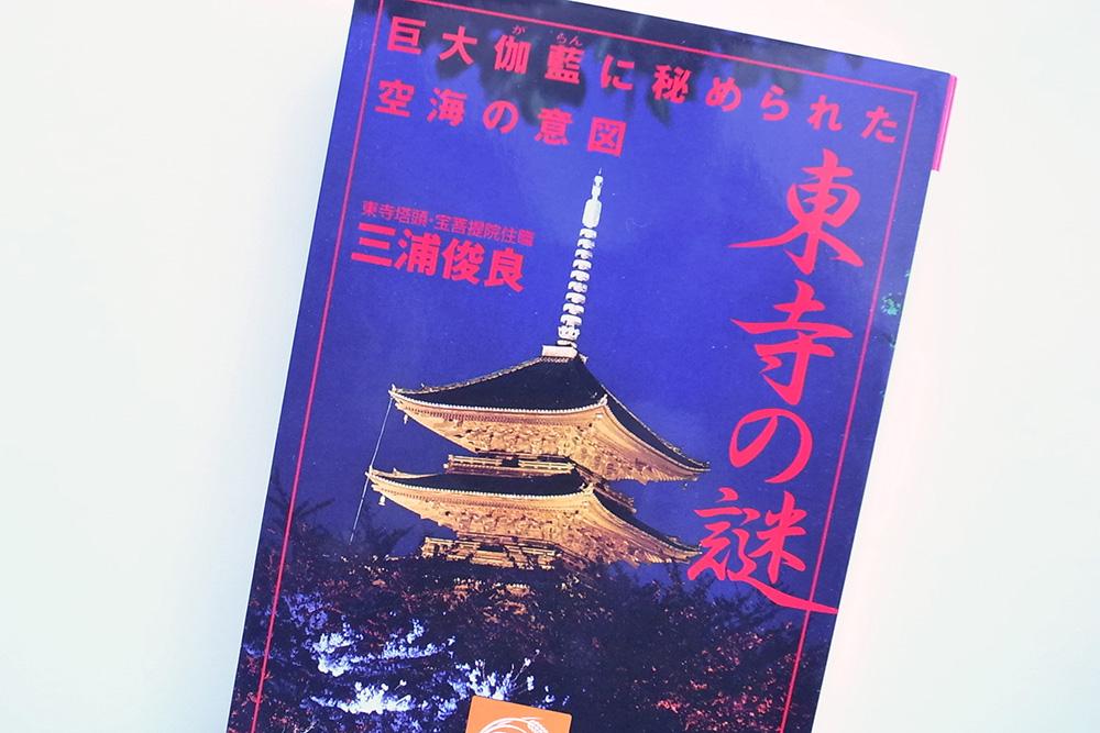 東寺の謎 巨大伽藍に秘められた空海の意図