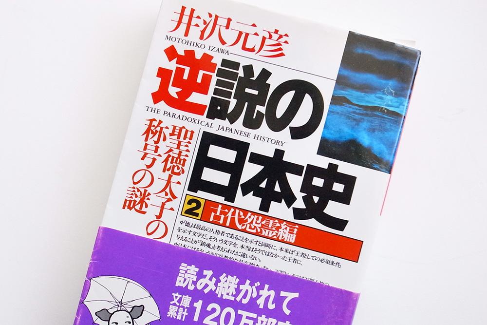 逆説の日本史2 古代怨霊編 井沢元彦