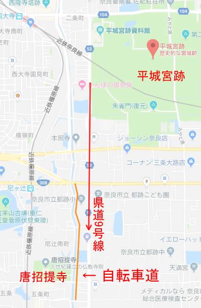 奈良 自転車道