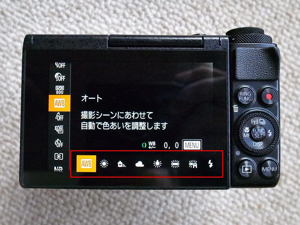 Canon G7X ホワイトバランス