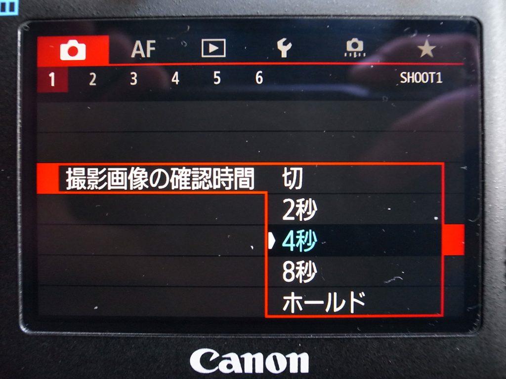 Eos-5D MarkⅣ 撮影画像の確認時間