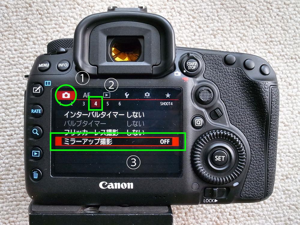 ミラーアップ撮影の方法