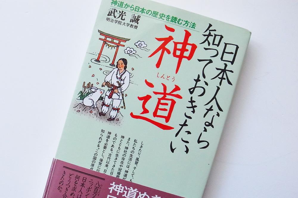 日本人なら知っておきたい神道(しんとう)