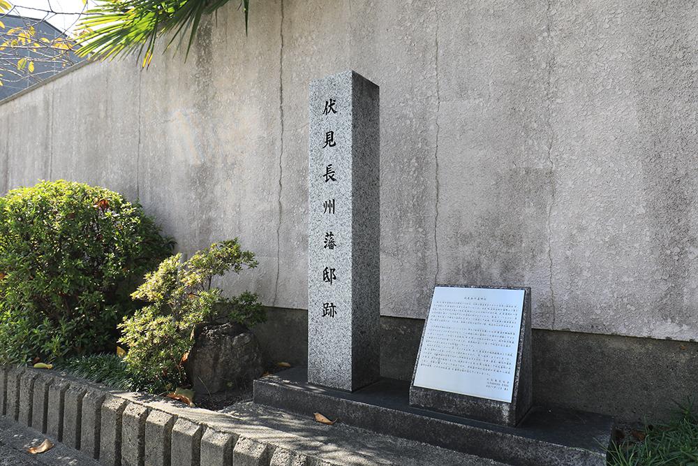 伏見長州藩邸跡