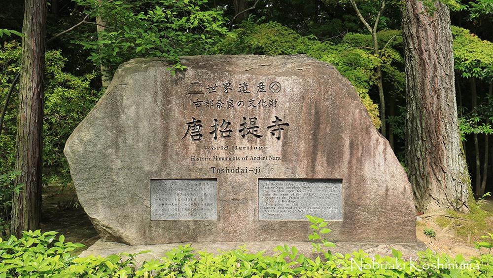 唐招提寺 世界遺産