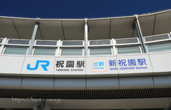 JR 祝園駅 & 近鉄 新祝園駅