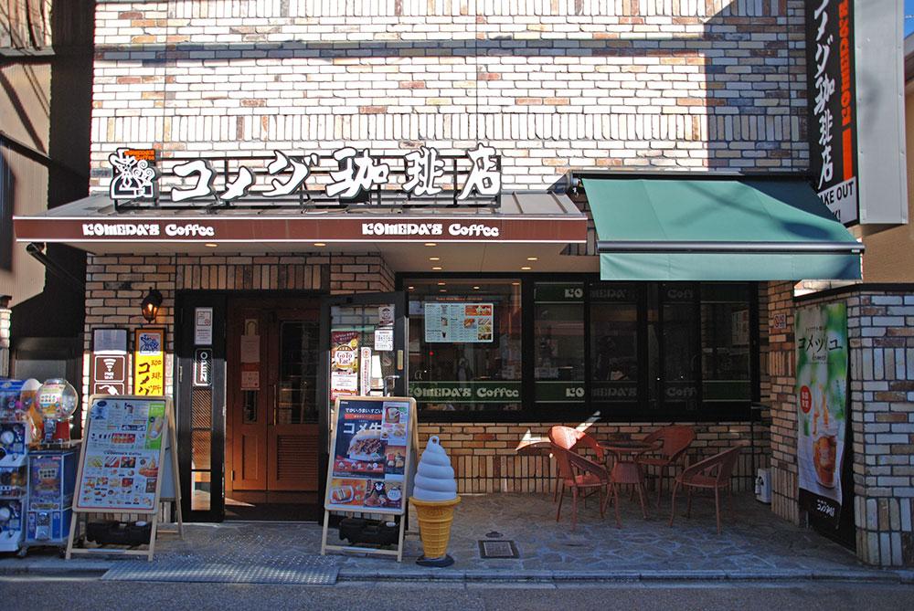 コメダ珈琲店 伏見稲荷店