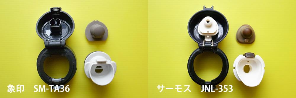 サーモス 象印 水筒 比較 レビュー