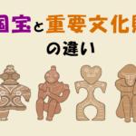 国宝と重要文化財の違い