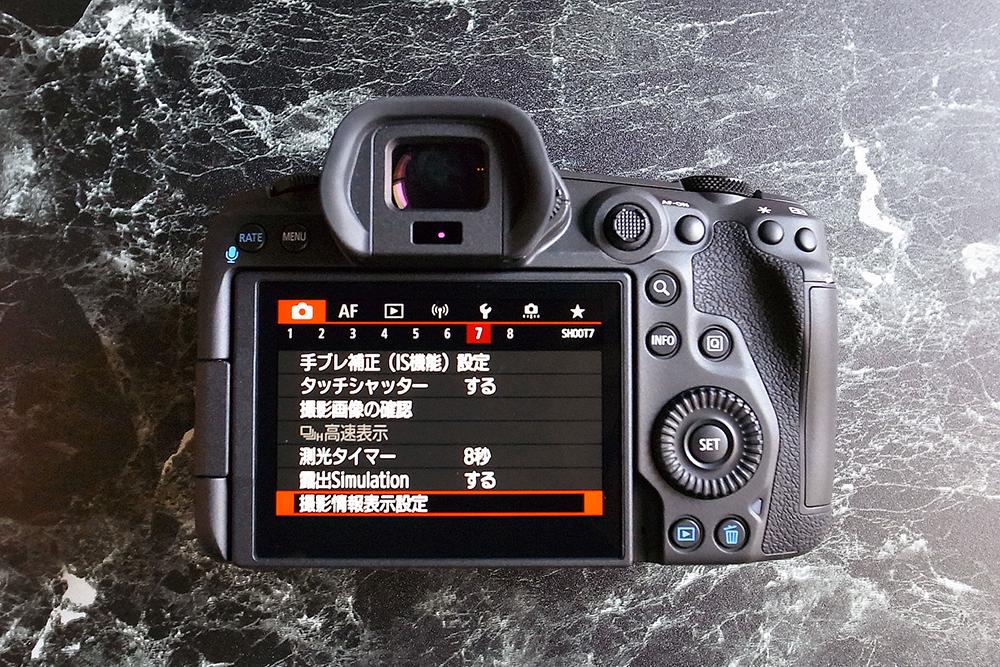 EOS R5 撮影情報表示設定 ヒストグラム